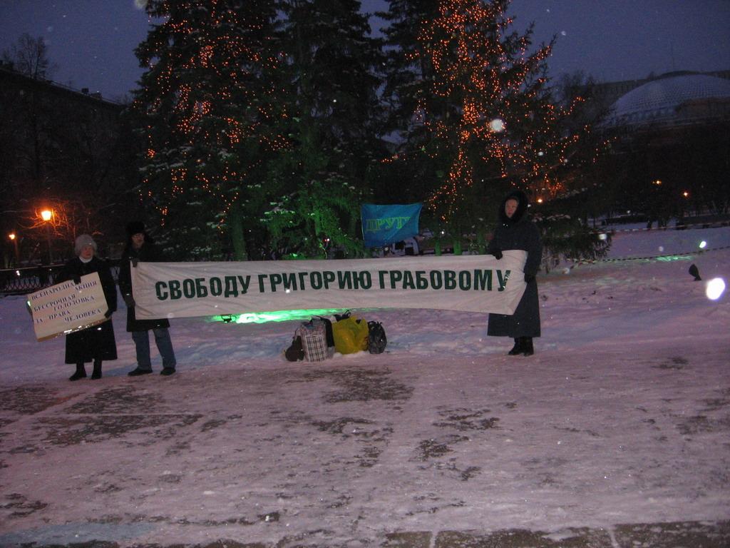 11 декабря 2007 г. пикет в Новосибирске в защиту Григория Грабового