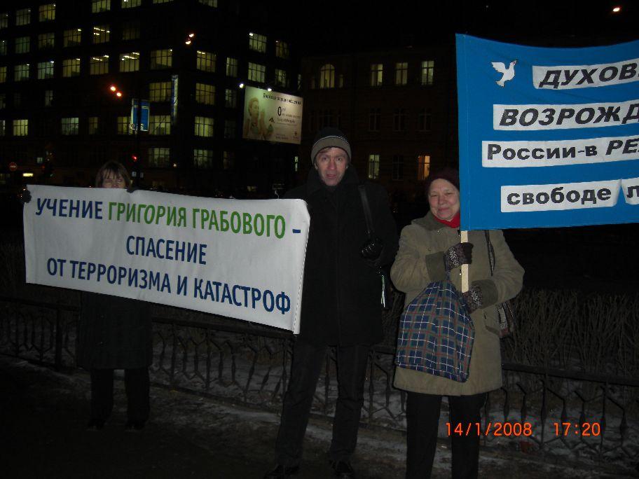 14 января 2008 г. Пикет за восстановление прав и освобождение Григория Грабового в Москве у Генеральной прокуратуры РФ