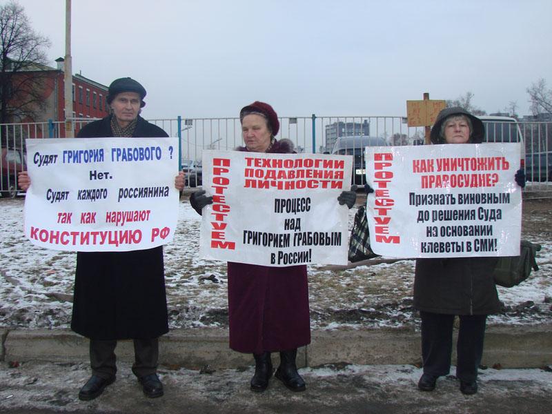16 января 2008 г. Пикет за восстановление прав и освобождение Григория Грабового возле Мосгорсуда в Москве