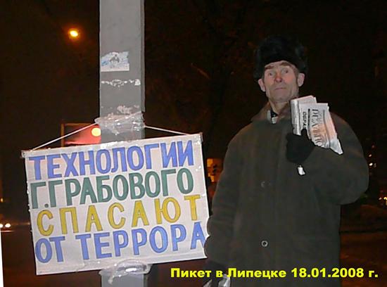 18 января 2008 г. пикет в Липецке за Грабового