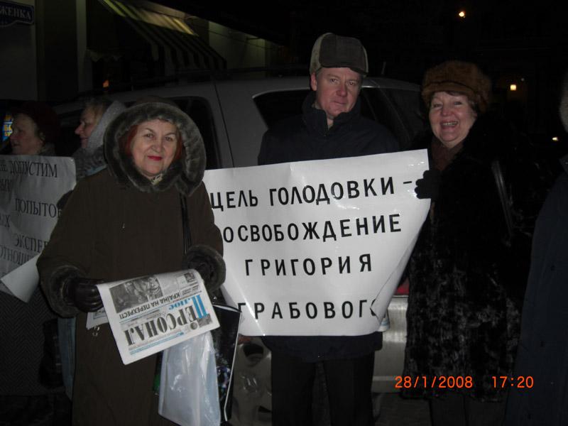 28 января 2008 г. в Москве ПИКЕТ За Освобождение Григория Грабового и прекращение его уголовного преследования