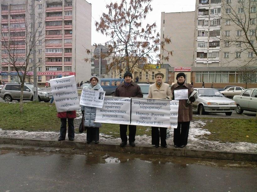 30 ноября 2008 г. пикет ЗА СВОБОДУ ГРИГОРИЯ ГРАБОВОГО в Сарове