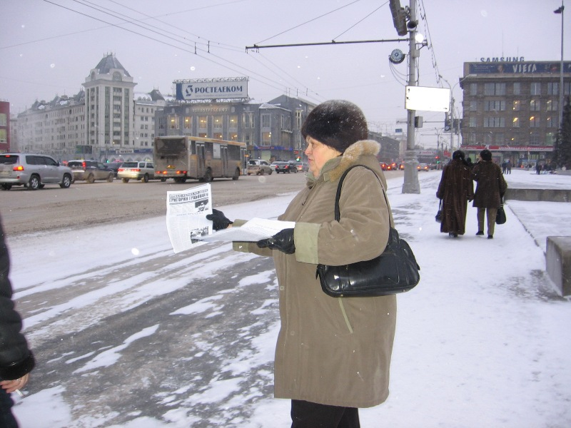 Пикет в Новосибирске 05 декабря 2008 г. ЗА СВОБОДУ ГРИГОРИЯ ГРАБОВОГО