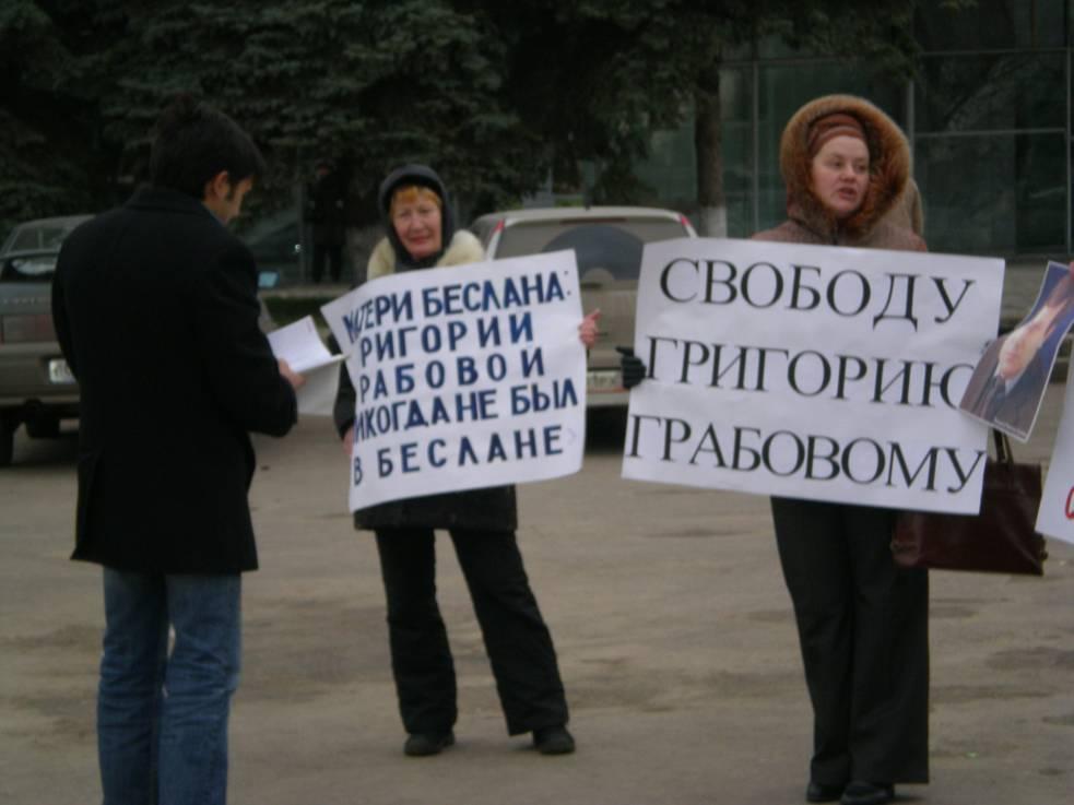 Пикет ЗА СВОБОДУ ГРИГОРИЯ ГРАБОВОГО 06 декабря 2008 года в Уфе