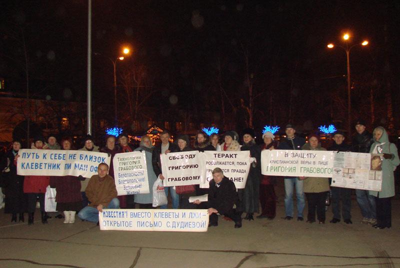 Пикет в Москве 11 декабря 2008 г. ЗА СВОБОДУ ГРИГОРИЯ ГРАБОВОГО