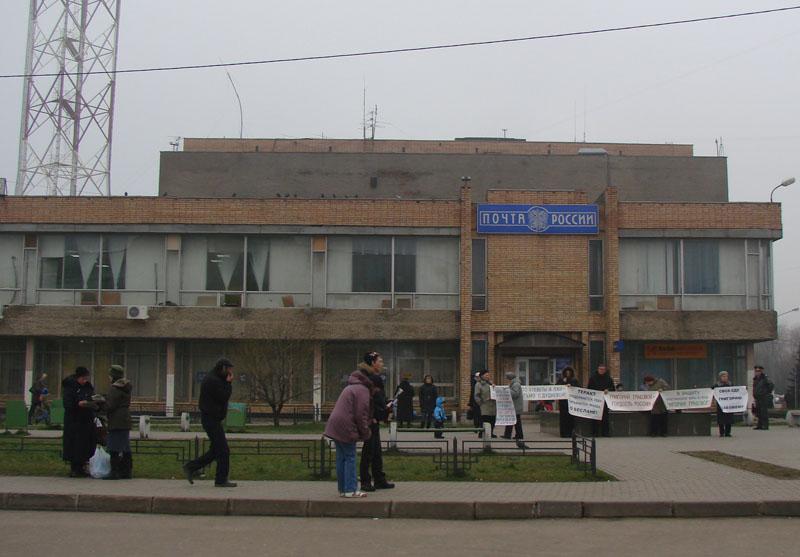 Пикет ЗА СВОБОДУ ГРИГОРИЯ ГРАБОВОГО 12  декабря 2008 года  в Щёлково