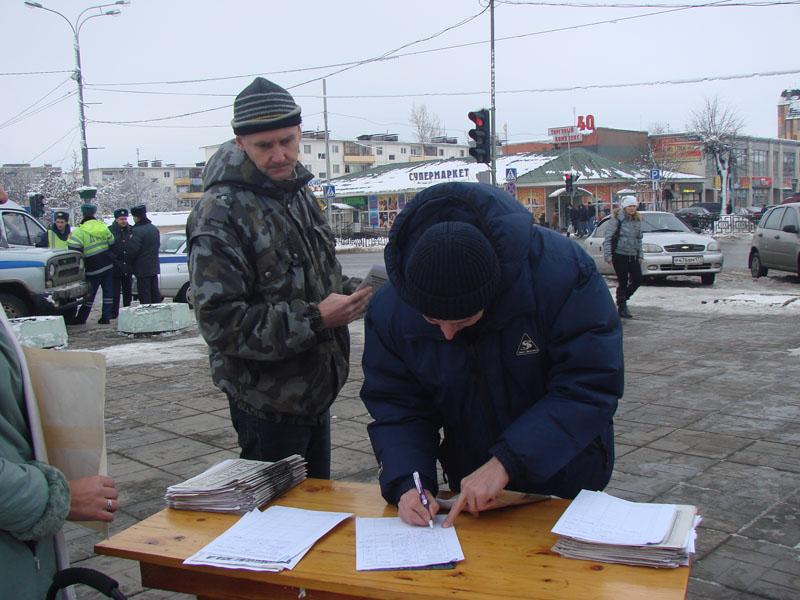 Пикет ЗА СВОБОДУ ГРИГОРИЯ ГРАБОВОГО в Можайске 13.12.2008 г.