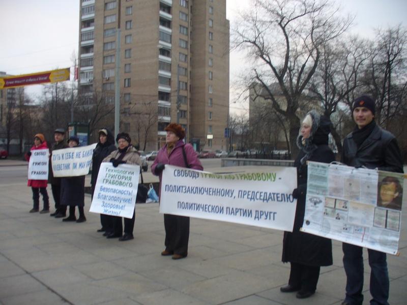 Пикет в Москве 13 декабря 2008 г. ЗА СВОБОДУ ГРИГОРИЯ ГРАБОВОГО