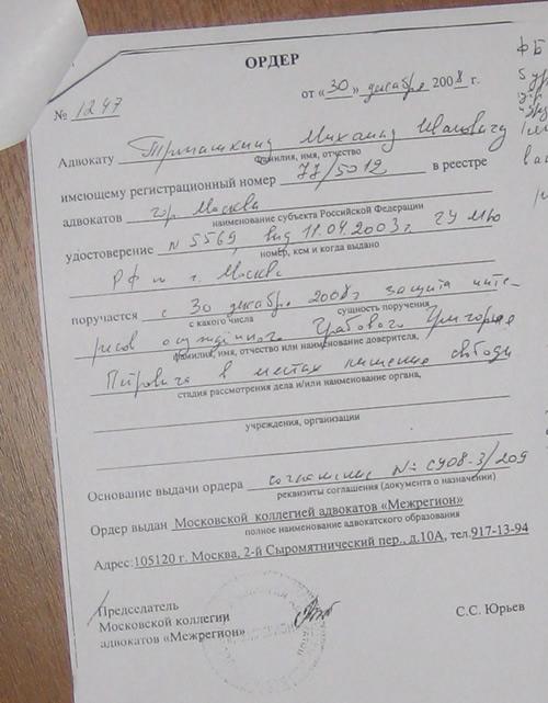 ФБУ ИК-6 «Обухово» гор.Санкт-Петербурга. Все необходимые документы были выписаны в соответствии с законом и препятствий для личной встречи с Грабовым Г.П. не имелось, однако встреча не была предоставлена.