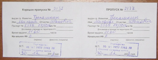 Этот пропуск адвокату Трепашкину М.И. для встречи с Грабовым Г.П. так и не был подписан руководством ИК-6.