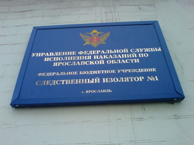 ФБУ ИЗ-76/1 города Ярославль.
