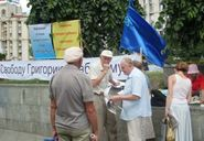 Пикет в Киеве на Майдане Незалежности 5 июля 2009 года За свободу Григория Грабового