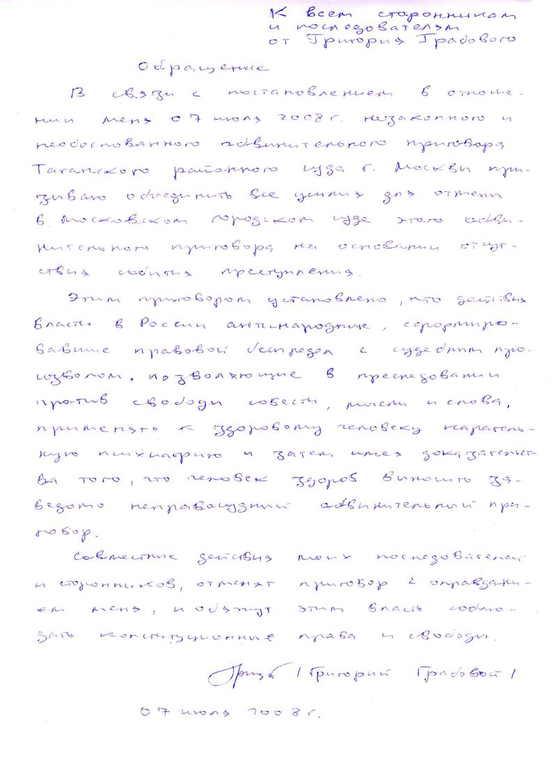 Обращение Григория Грабового к всем сторонникам и последователям 07.07.2008 г.