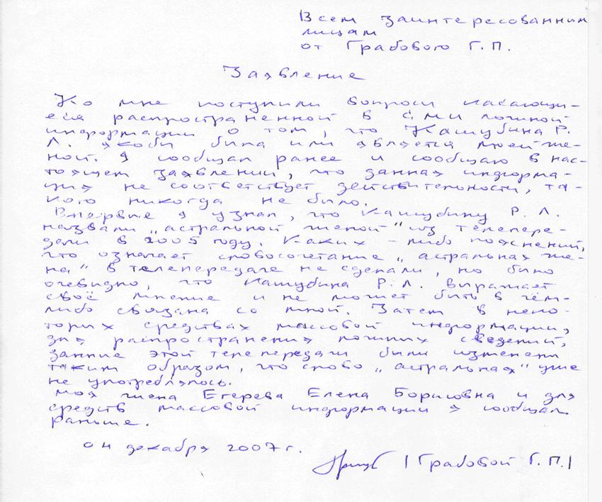 Всем заинтересованным лицам от Григория Грабового: Заявление 04.12.2007 г.