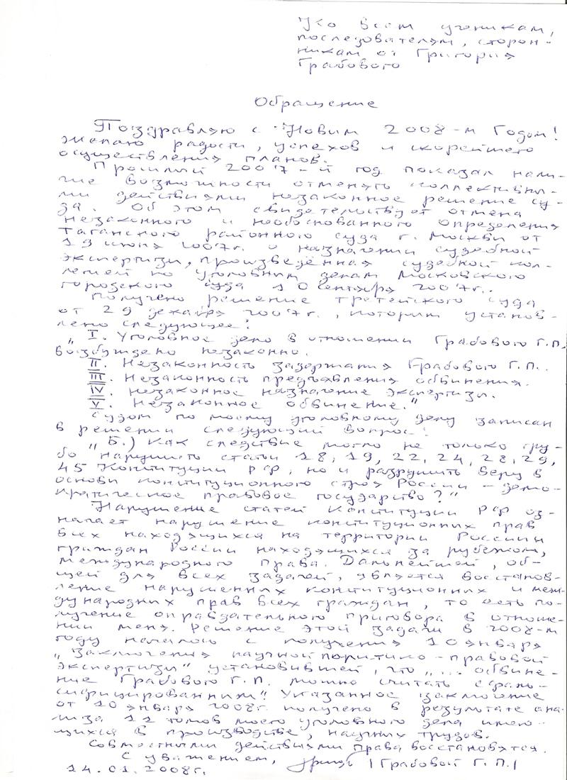 Обращение Ко всем ученикам, последователям, сторонникам от Григория Грабового 14 января 2008 г.