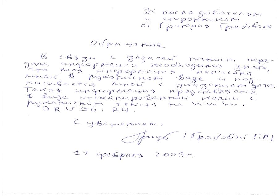 Обращение Григория Грабового к всем сторонникам и последователям 12.02.2009 г.