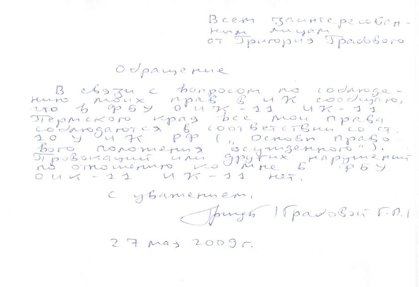 Обращение Григория Грабового ко всем заинтересованным лицам от 27.05.2009 г.
