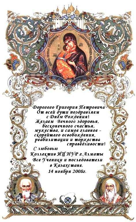 Поздравляем Григория Петровича ГРАБОВОГО с Днём Рождения !