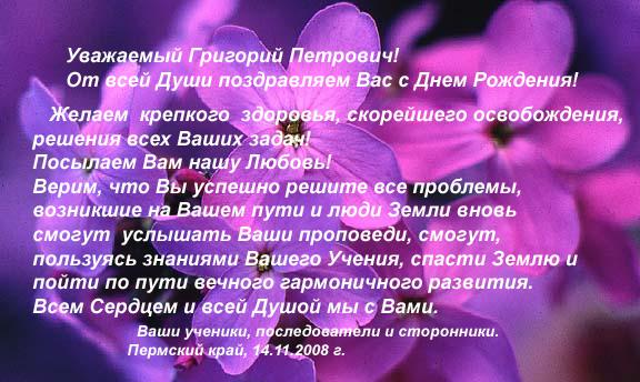 Уважаемый Григорий Петрович! Здравствуйте, Поздравляем Григория