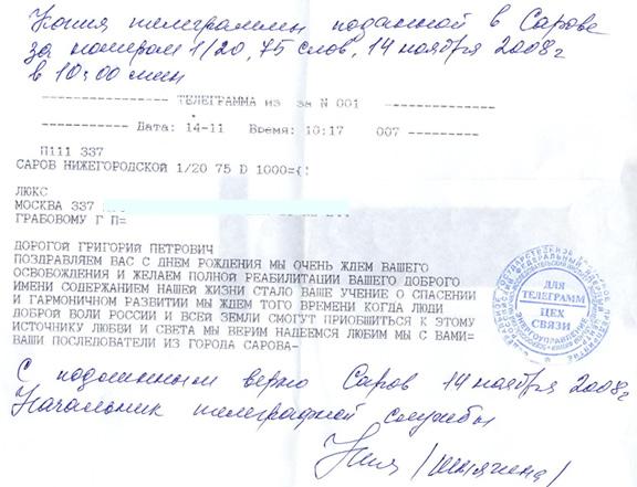 Поздравляем Григория Петровича с Днём Рождения !