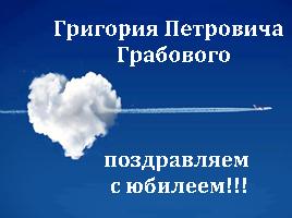 Григория Петровича поздравляем с юбилеем!!!