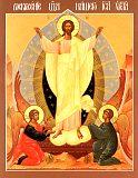 27 апреля 2008 г. Светлое Христово Воскресение. Пасха!