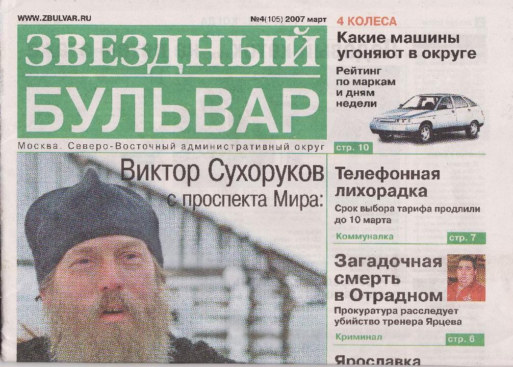 Сайт газеты Звездный бульвар (Москва), читать газету